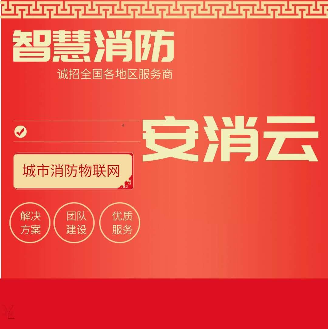 咸宁市消防物联网整体解决方案