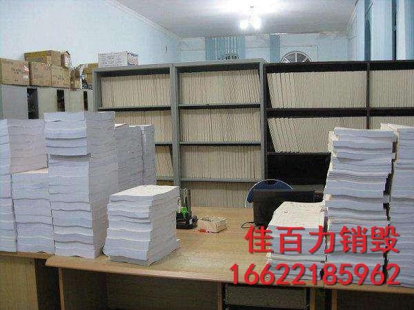 常山县秘密文件销毁处理方法