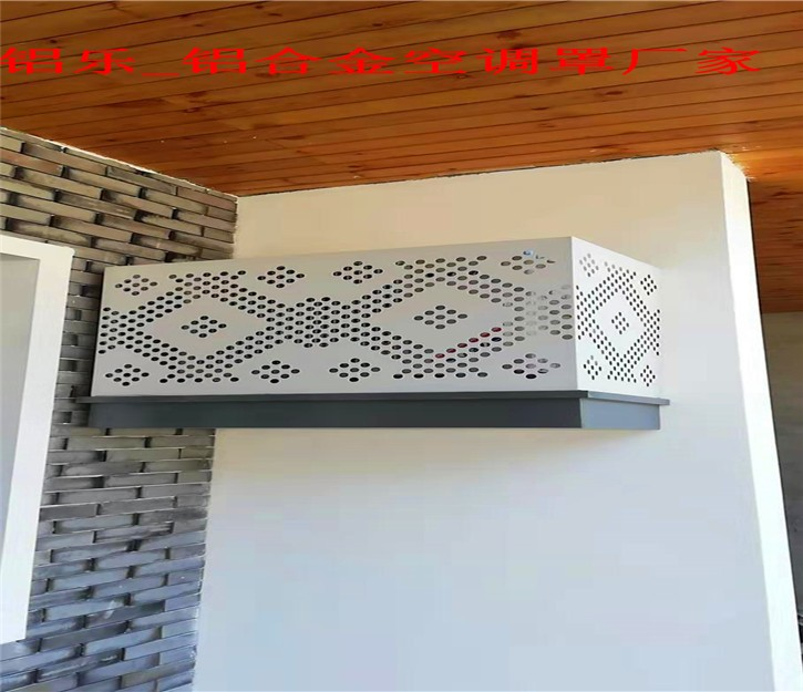 庄河铝合金百叶空调罩效果图-铝乐金属